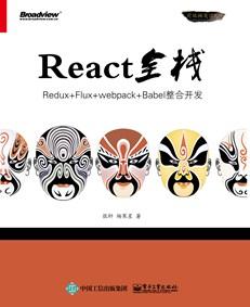 React全棧:Redux+Flux+webpack+Babel整合開發