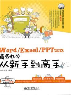 Word/Excel/PPT 2013商务办公从新手到高手(含DVD光盘1张)(全彩)
