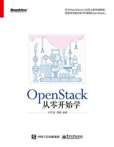 OpenStack從零開始學