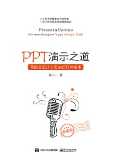 PPT演示之道:写给非设计人员的幻灯片指南(精装纪念版)