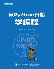 从Python开始学编程