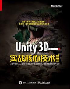 Unity 3D實戰核心技術詳解