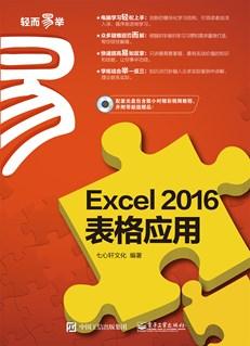 Excel 2016表格应用