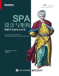 SPA设计与架构:理解单页面Web应用