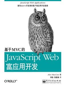 基于MVC的JavaScript Web富應用開發
