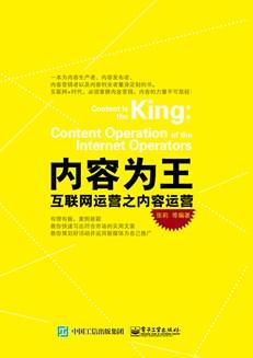 內容為王——互聯網運營之內容運營