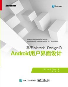 基于Material Design的Android用户界面设计(第2版)