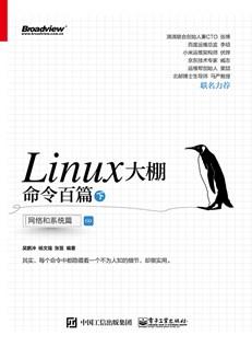 Linux大棚命令百篇(下)——网络和系统篇