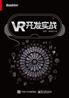 VR開發實戰
