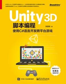 Unity 3D腳本編程——使用C#語言開發跨平臺游戲