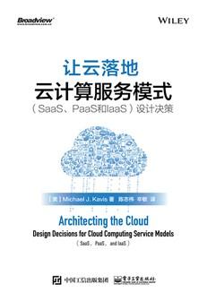 讓云落地:云計算服務模式(SaaS、PaaS和IaaS)設計決策