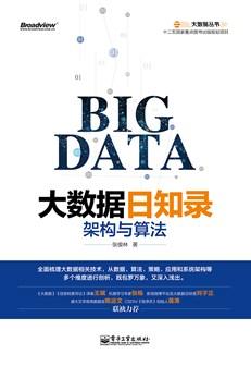 大数据日知录:架构与算法
