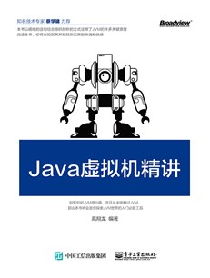 Java虚拟机精讲
