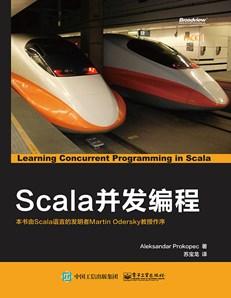 Scala 并发编程