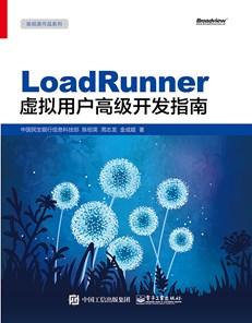 LoadRunner虚拟用户高级开发指南