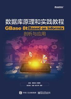 数据库原理和实践教程——GBase 8t Based on Informix剖析与应用