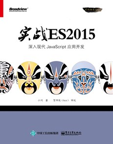 实战ES2015:深入现代JavaScript 应用开发