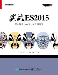 實戰ES2015:深入現代JavaScript 應用開發