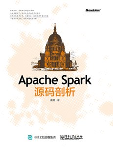 Apache Spark源码剖析