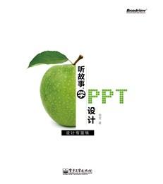听故事,学PPT设计(全彩)