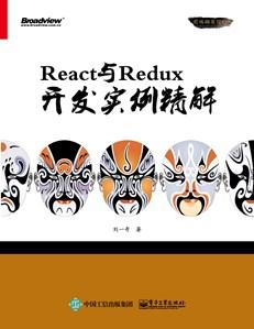 React與Redux開發實例精解