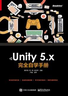 Unity 5.x 完全自學手冊