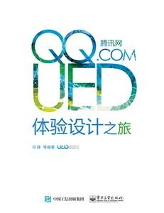 腾讯网UED体验设计之旅(全彩)