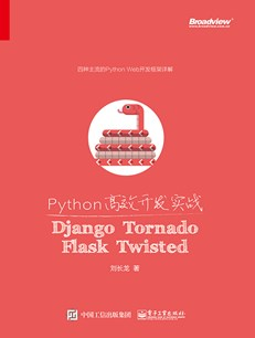 Python高效开发实战——Django、Tornado、Flask、Twisted