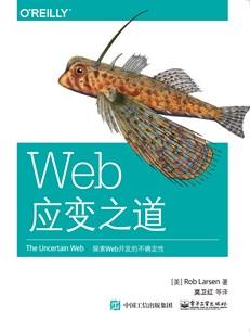Web应变之道