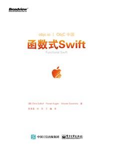 函数式 Swift