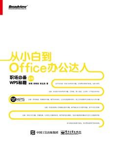 從小白到Office辦公達人:職場必備WPS秘籍(全彩)