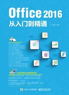Office 2016从入门到精通
