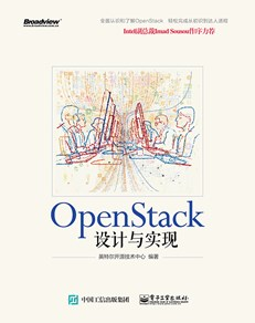 Open Stack設計與實現