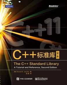 C++标准库(第2版)