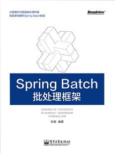 Spring Batch 批处理框架