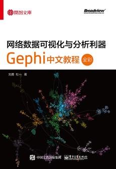 Gephi中文教程——从菜鸟到高手(全彩)