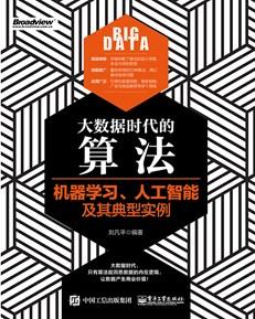 大数据时代的算法:机器学习、人工智能及其典型实例