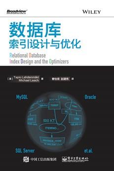 数据库索引设计与优化