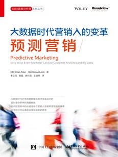 大數據時代營銷人的變革:預測營銷