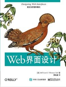Web界面设计(全彩)