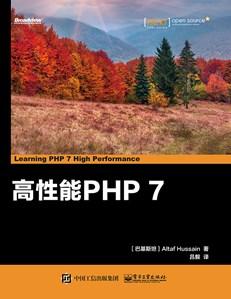 高性能PHP 7