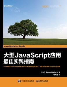 大型JavaScript应用最佳实践指南