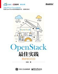 OpenStack最佳实践——测试与CI/CD