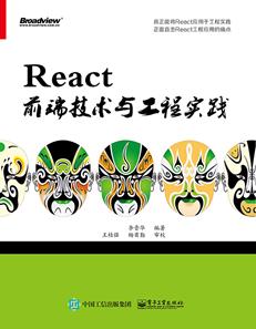 React前端技術與工程實踐