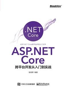 ASP.NET Core跨平台开发从入门到实战