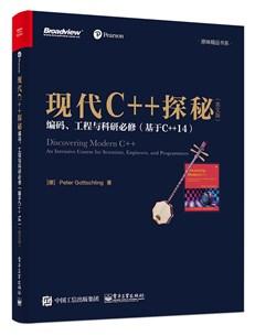 现代C++探秘:编码、工程与科研必修(基于C++ 14)(英文版)