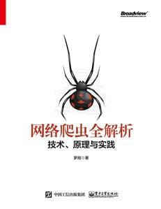 网络爬虫全解析——技术、原理与实践