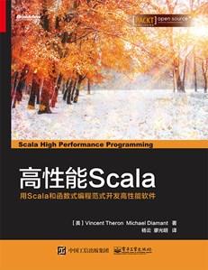 Scala高性能编程