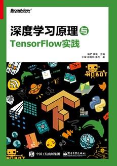 深度學習原理與TensorFlow實踐