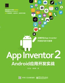 App Inventor 2 Android应用开发实务:正确学会App Inventor开发技巧的16堂课